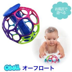 オーフロート  ボール お風呂 おもちゃ 赤ちゃん  Bright Starts ブライトスターツ オーボール|cherie-box