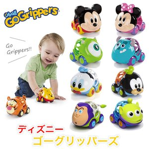 ゴーグリッパーズ 2個セット ディズニー 車 ミニカー  オーボール oball ラトル おもちゃ ミッキー ミニー くまのプーさん モンスターズインク|cherie-box
