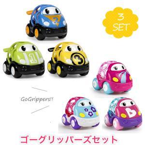 【ゴーグリッパーズ 3個セット】 車 ミニカー  オーボール oball おもちゃ 出産祝い プレゼ...