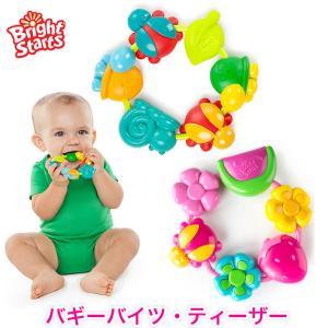 バギーバイツ・ティーザー  歯がため おもちゃ 赤ちゃん Bright Starts ブライトスターツ オーボール cherie-box