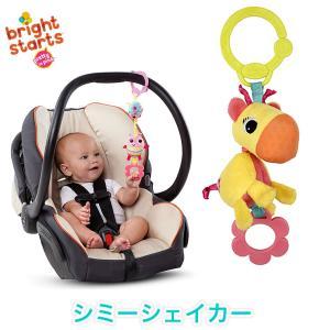 シミーシェイカー  お出かけトイ ぬいぐるみ 人形 おもちゃ 赤ちゃん Bright Starts ブライトスターツ オーボール|cherie-box