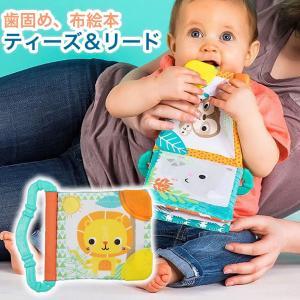 ティーズ&リード  布絵本 絵本 歯固め ブライトスターツ Bright Starts 赤ちゃん 3ヶ月〜 出産祝い 誕生日 ギフト プレゼント おもちゃ 知育玩具|cherie-box