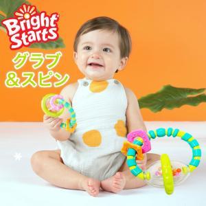 グラブ&スピン  ラトル 歯がため おもちゃ 赤ちゃん Bright Starts ブライトスターツ オーボール|cherie-box