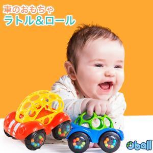赤ちゃん 車 おもちゃ オーボール oball ラトル ミニカー ラトル&ロール レッド ブルー カー バギー  T290|cherie-box