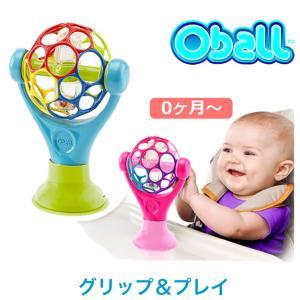 【オーボール グリップ&プレイ】 吸盤付きボール型ラトル oball ブルー ピンク【81529 8...