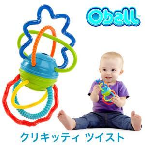 【オーボール クリキッティツイスト】 掴んで♪ひねって♪カラフルでユニークな形のラトル♪ oball...