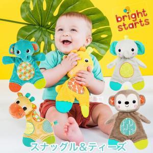 スナッグル&ティーズ  ブライトスターツ Bright Starts歯固め はがため ぬいぐるみ ティーザー ベビー 赤ちゃん 0ヶ月〜 出産祝い 誕生日おもちゃ 知育玩具 ゾ cherie-box