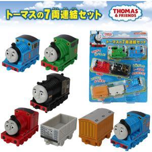 トーマス  おもちゃ トーマスとなかまたち トーマスの7両連結セット トーマス 赤ちゃん 電車 ミニ...