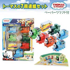 ティドマス トーマス  おもちゃ トーマスとなかまたち トーマスの7両連結セット クラフト付き トーマス 赤ちゃん 電車 ミニカー 連結 きかんしゃトーマス 男の子