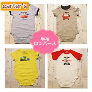カーターズ ロンパース 半袖  男の子 Carter's ボディースーツ(12M 18M 12ヶ月 18ヶ月 1歳 1才 2歳 2才 2T 24M 赤ちゃん)(80cm 90cm)在庫処分|cherie-box