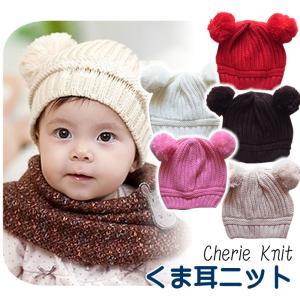 ニット帽 ベビー  くま耳 耳 くま 帽子 赤ちゃん 冬|cherie-box