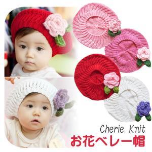 シェリープリンセス(Cherie Princess)お花モチーフのベビー用ニットのベレー帽子(ニット帽)かわいいお花付きです(NB 3M 6M 9M 12M 新生児 3ヶ月 6ヶ月 9ヶ月 1|cherie-box