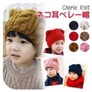 シェリープリンセス(Cherie Princess)猫のような耳付きベビー用ニット帽子(NB 3M 6M 9M 12M 新生児 3ヶ月 6ヶ月 9ヶ月 12ヶ月 1歳 1才 赤ちゃん 女の子)(50cm 60|cherie-box