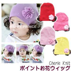 ニット帽 ベビー  ポイントお花 つけ毛 ウィッグ 子供 赤ちゃん 帽子|cherie-box