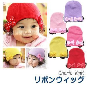 ニット帽 ベビー  リボン つけ毛 ウィッグ 子供 赤ちゃん 帽子|cherie-box