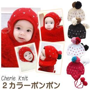 シェリープリンセス(Cherie Princess)2カラーのポンポンがとってもかわいいベビー用ニット帽子(NB 3M 6M 9M 12M 新生児 3ヶ月 6ヶ月 9ヶ月 12ヶ月 1歳 1才 赤ち|cherie-box