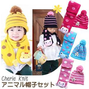 シェリープリンセス(Cherie Princess)かわいい動物のニット帽子&マフラーのセット (赤ちゃん 6M 12M 1歳 1才 18M 2歳 2才 24M 2T 3歳 3才 3T 4歳 4才 4T 5歳 5|cherie-box