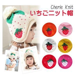 ニット帽 ベビー  イチゴ ハート模様 耳あて 帽子 キッズ 子供 赤ちゃん 冬 女の子|cherie-box