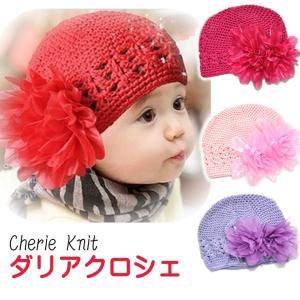 シェリープリンセス(Cherie Princess)ダリアのようなお花がとってもかわいいかぎ編みのベビー用ニット帽子(クロシェットハット)(NB 3M 6M 9M 12M 新生児 3ヶ月 cherie-box