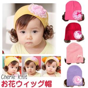 ニット帽 ベビー  レースお花 つけ毛 ウィッグ 子供 赤ちゃん 帽子|cherie-box