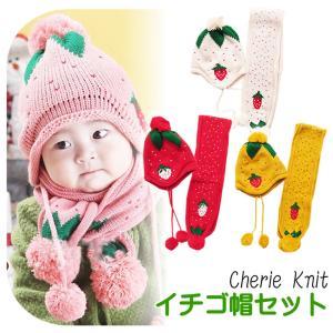 シェリープリンセス(Cherie Princess)かわいいイチゴの耳当て付きニット帽子&マフラーのセット (赤ちゃん 6M 12M 1歳 1才 18M 2歳 2才 24M 2T 3歳 3才 3T 4歳 4|cherie-box