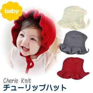 ニット帽 ベビー  チューリップハットみたいなニット帽子 子供用 赤ちゃん用|cherie-box