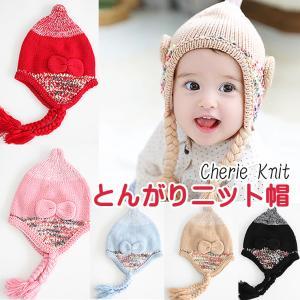 ニット帽 ベビー用  リボンと三つ編みがかわいいニット帽子 子供用 赤ちゃん用|cherie-box