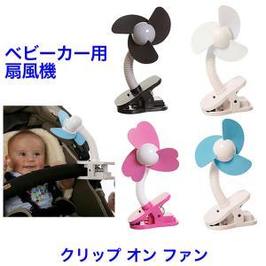 【クリップオン ファン】ベビーカー 扇風機 ベビーカー用扇風機  コントリビュート