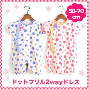 ドットフリル2wayドレス  半袖ロンパース  カバーオール 50cm 60cm 70cm 女の子用 赤ちゃん用 ベビー用 新生児|cherie-box