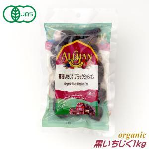 有機JAS 黒いちじく いちじく 1kg 業務用 アリサン オーガニック ドライフルーツ 砂糖不使用...