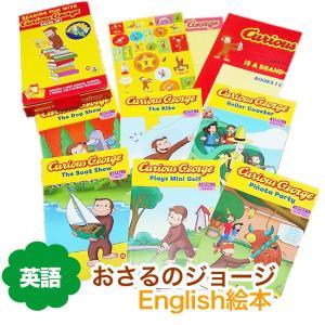英語 絵本 おさるのジョージ ペーパーブック 多読 読み聞かせ 英語教育 知育