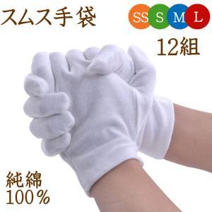 かきむしり 防止 手袋 12組 綿 使い捨て 大人用 大人 子供用 子供 キッズ 掻きむしり 綿10...