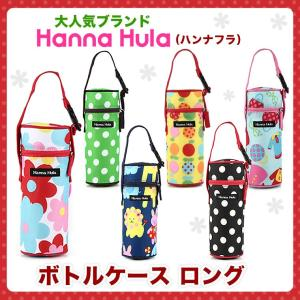 ハンナフラ 哺乳瓶ケース  Hanna Hula正規品 ボトルカバー ボトルケース ペットボトルホルダー ペットボトルケース