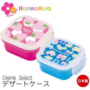 ハンナフラ デザートケース デザート ミニケース Hanna Hula 正規品 ランチシリーズ お弁...