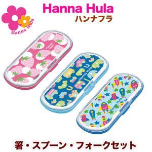 トリオセット ハンナフラ  箸 スプーン フォーク Hanna Hula 正規品 ランチシリーズ|cherie-box