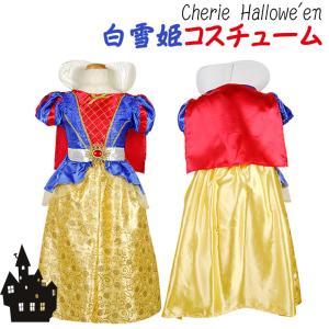 プリンセス ドレス  子供用 白雪姫 衣装 コスチューム ハロウィン プリンセスドレス ハロウィーン...