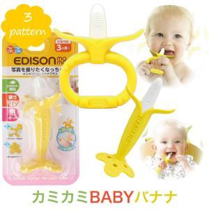 歯固め バナナ カミカミBABY ばなな 歯固め おもちゃ エジソン 歯がため ベビー