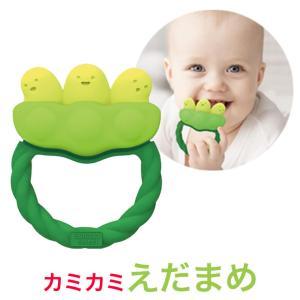 歯固め えだまめ カミカミBABY 枝豆 お野菜 歯固め おもちゃ エジソン 歯がため