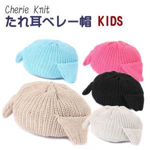 キッズ用 たれ耳コットンベレー帽 ニット帽子(1才 1歳 2才 2歳3才 3歳 4才 4歳 5才 5歳 6才 6歳 7才 7歳 8歳 9歳 10歳 11歳 12歳 大人 女の子 男の子)(52cm54cm|cherie-box