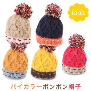 バイカラーボンボンニット帽 ニット帽 子供用 キッズ用 男の子用 女の子用 小学生用 cherie-box