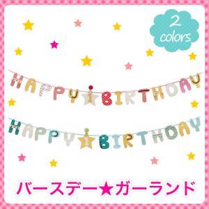 ハーフバースデー 誕生日 飾り付け バースデー ガーランド 星 ネネパルティ お誕生日会 バースデー パーティー 飾り 飾り付け 誕生日パーティー|cherie-box
