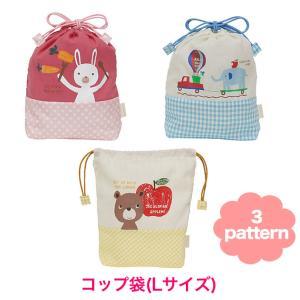 コップ袋 Lサイズ 巾着袋  保育園、幼稚園、小学校のお弁当、給食に 男の子 女の子 ベリータムタム...