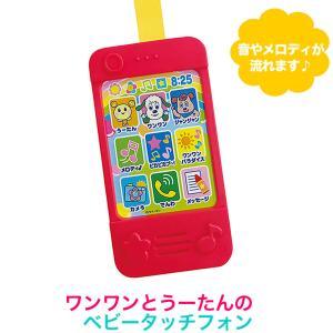 いないいないばあ ワンワン スマホ ベビータッチフォン いないいないばぁ 携帯電話  NHK  おもちゃ ワンワン うーたん 子供用 幼児用|cherie-box