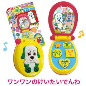 いないいないばあ ワンワン けいたいでんわ  いないいないばぁ 携帯電話  NHK  おもちゃ わんわん 子供用 幼児用|cherie-box