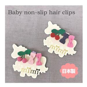 ヘアクリップ  さくらんぼ リボン 日本製 髪飾り 3個セット お花 ヘアクリップ ハーフバースデー...