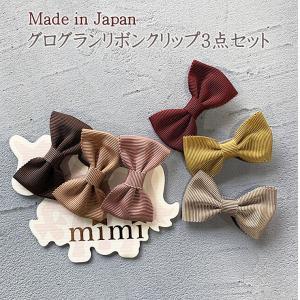 ヘアクリップ ベビー リボン 日本製 髪飾り 3個セット ヘアクリップ ハーフバースデー 赤ちゃん ...