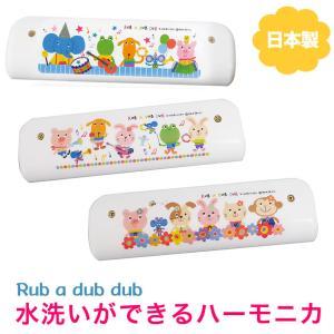 ハーモニカ 子供  おもちゃ 丸洗い可モンスイユ Rub a dub dub ラブアダブダブ 子供用 ベビー 楽器  TN140|cherie-box