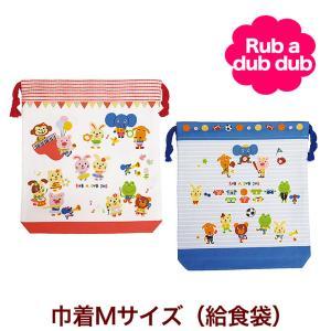 【給食袋】 巾着Mサイズ 入園 入学 保育園 幼稚園 小学校モンスイユ Rub a dub dub