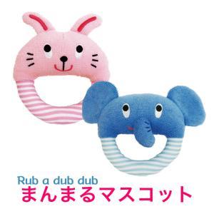 ラトル まんまるマスコット がらがら モンスイユ Rub a dub dub ベビー 赤ちゃん おも...