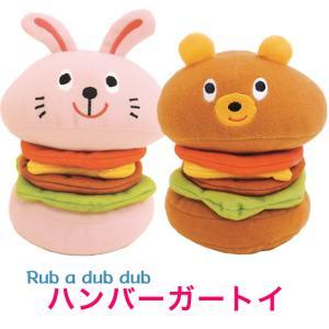 赤ちゃん おもちゃ モンスイユ Rub a dub dub ベビー 赤ちゃん おもちゃ 玩具 ウサギ...